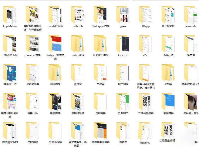 120多套各种类别微信小程序模板源码打包下载