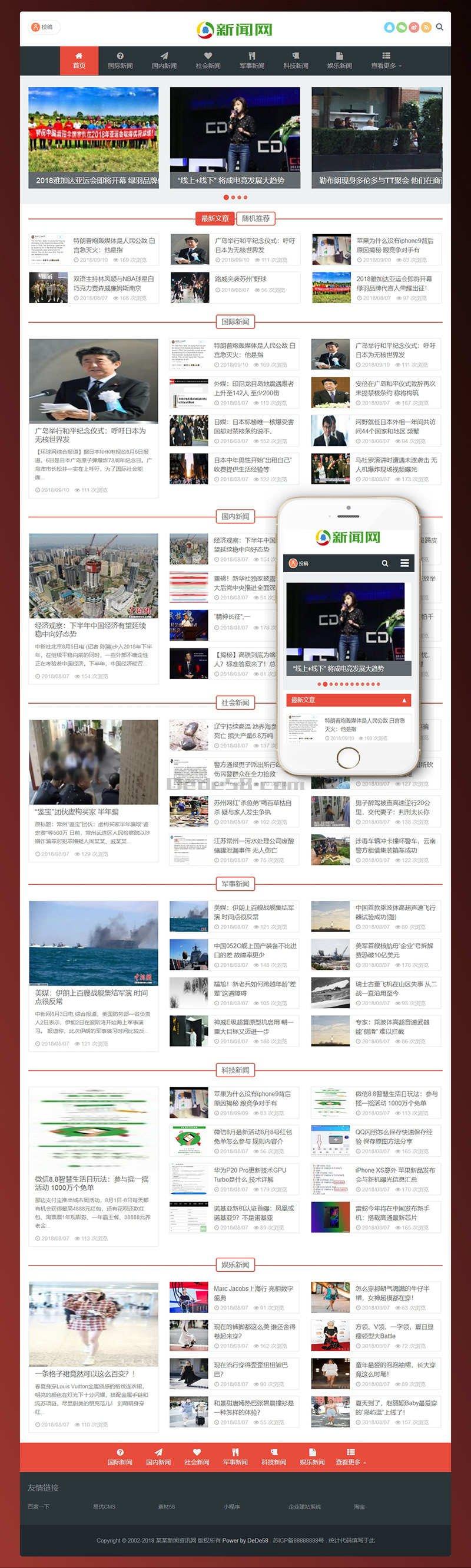 织梦响应式自适应新闻博客资讯类网站织梦模板(带会员投稿)