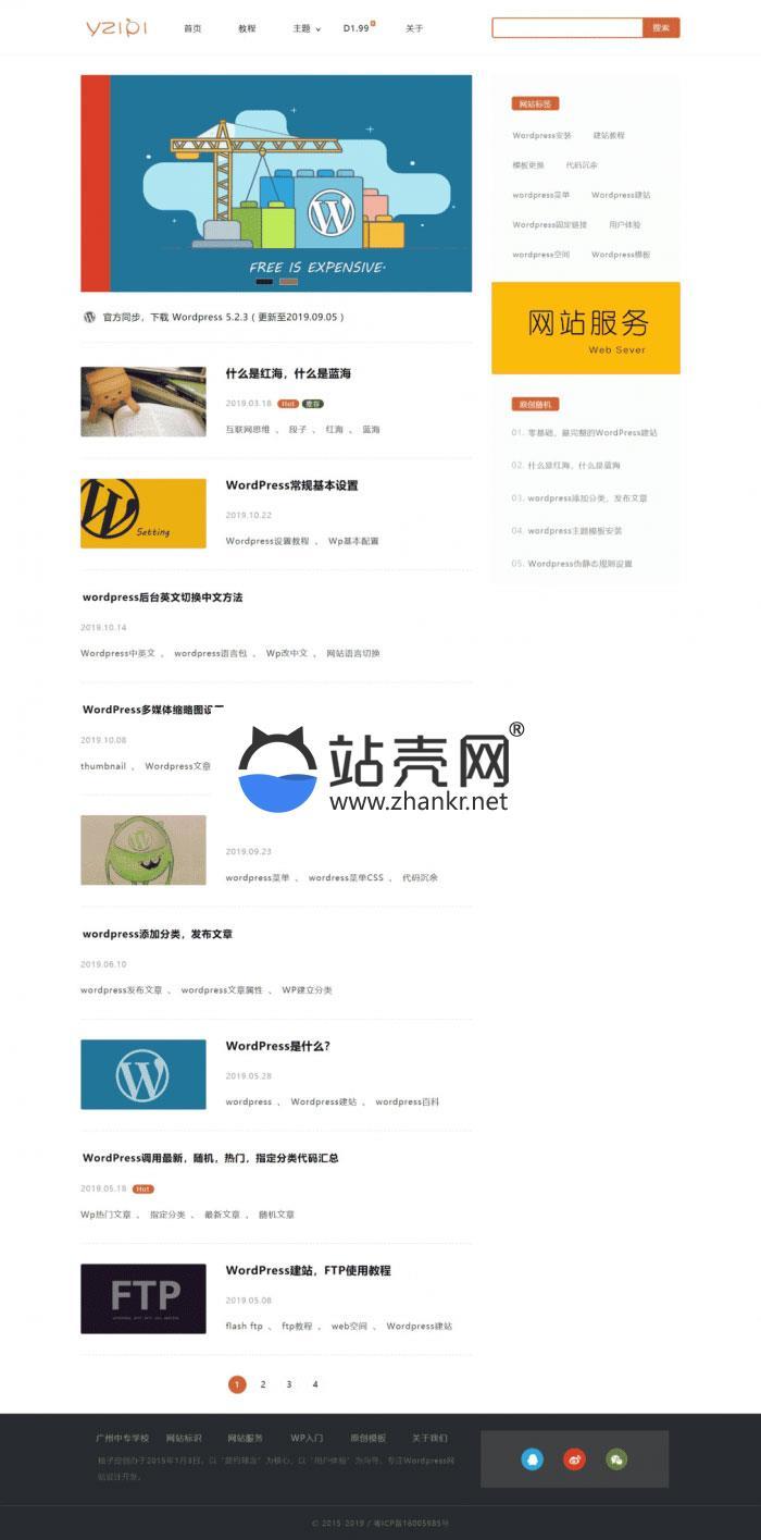 WordPress柚子皮主题 新闻媒体资讯博客空间WP主题模板_源
