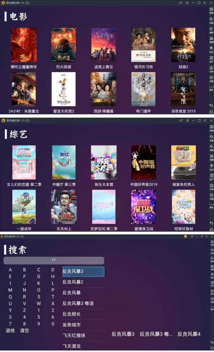 2020电视盒子TV开源E4A电视影视APP源码