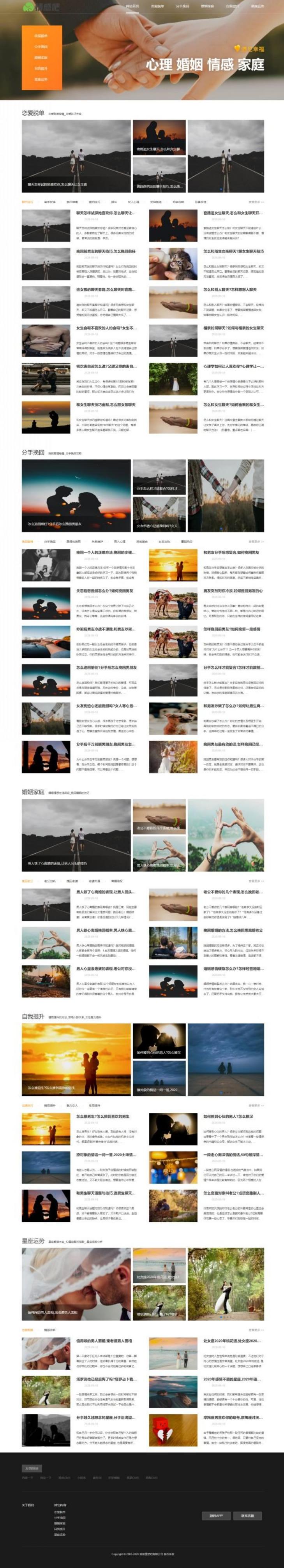 (亲测完整)九月最新情感新闻情感资讯撩妹心理咨询资讯网站源码 织梦dedecms模板(带手机端)