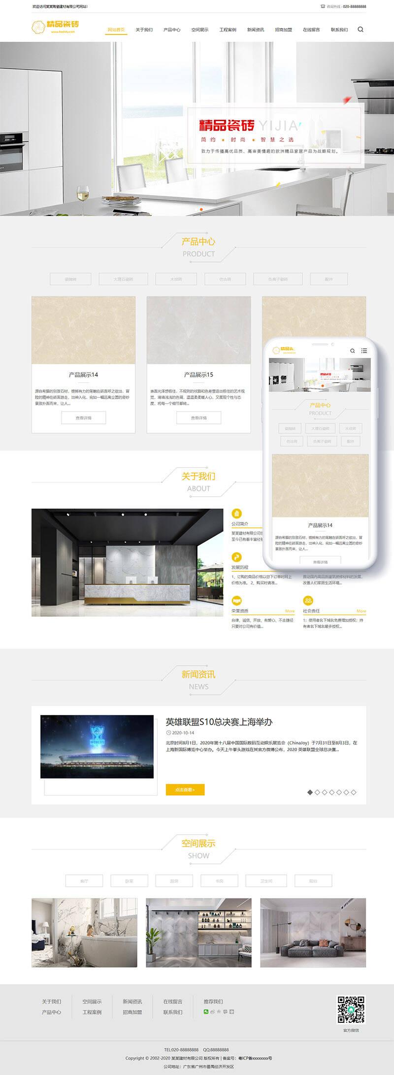 织梦响应式瓷砖大理石建材类网站织梦模板(自适应手机端)