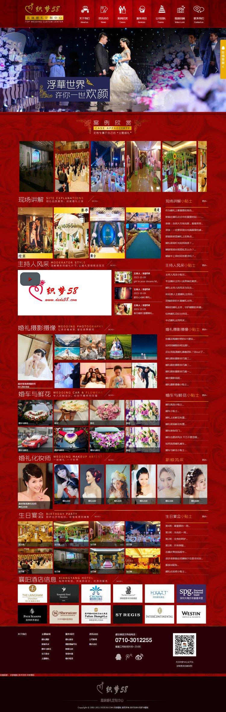 织梦红色大气婚庆婚礼策划公司网站织梦模板