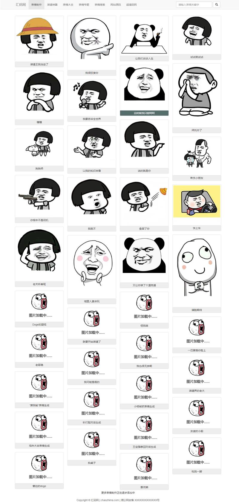 自适应支持手机浏览,图片表情制作,QQ斗图生成,搜狗图片搜索