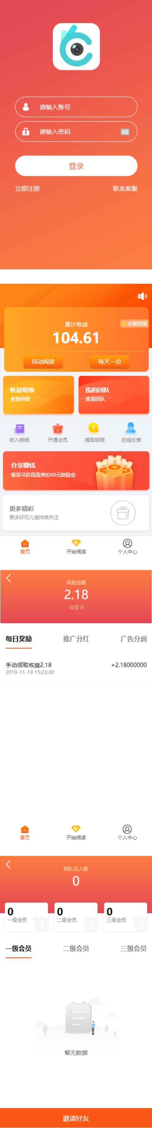 【自动阅读】橙色UI赚积分系统[3级团队]